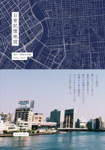 「日常記憶地図 深川・清澄白河編 1960-2019」